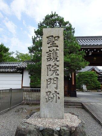 山門前の門跡寺院の石柱