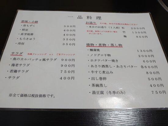 20.07【味乃蔵】メニュー①