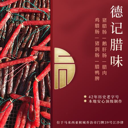 100% Chicken Meat made chinese chicken sausage available here in Tuck Kee. PORK FREE
