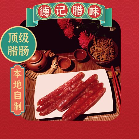 Curing in Chinese food originated from a time when food could not be easily obtained and stored, during those time preservation methods were not aided by modern technology yet.