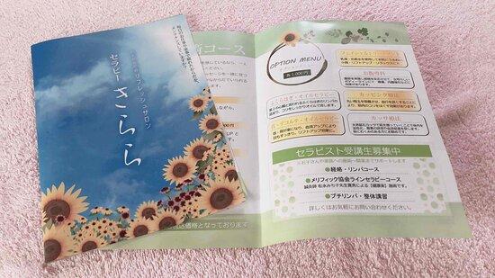 אקיטה, יפן: 完全予約の女性専用。経路リンパ療法(身体の代謝UPと免疫機能を高める)と全身の疲れを癒すコースがオススメコース。「おまかせコース90分6000円税込み」は、経路、リンパを丁寧に流し、オプションメニューから選択できるお得コース。隠れ家的な存在なのでMAPを確認してから行くとスムーズ。 