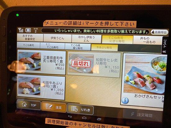 牛炙り寿司メニュー