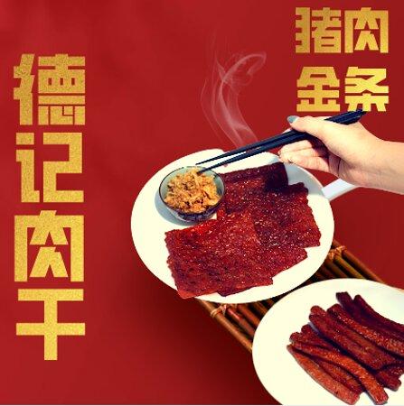 猪肉干和金条肉干配套