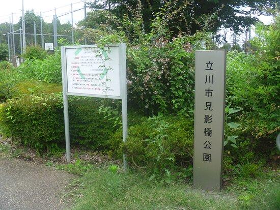 Mikagebashi Park