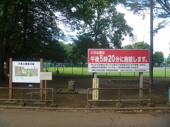 Ominami Park