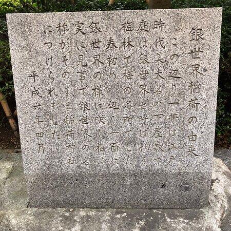 Ginsekai Inari Shrine