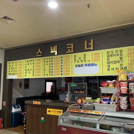 식당 메뉴