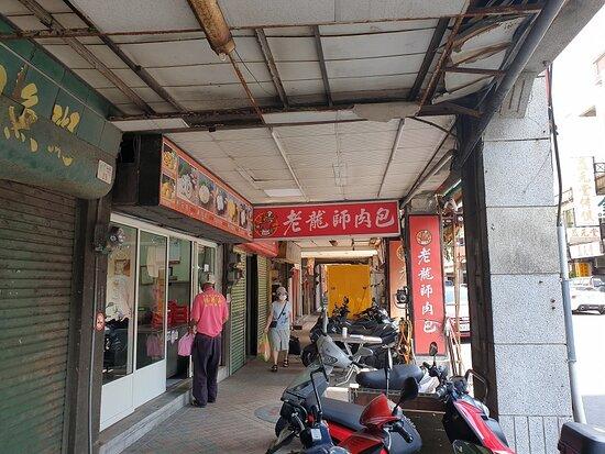 老龍師肉包中山店