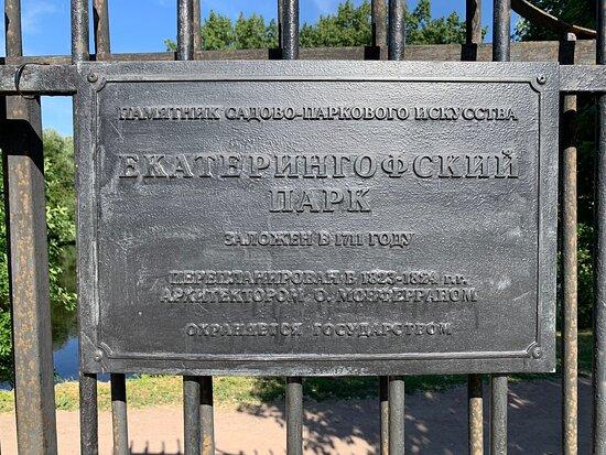 """Территория Парка культуры и отдыха """"Екатерингоф"""""""