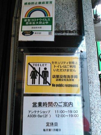 😷7.7(水)☁🎋現在⚠【toilet利用❎】&ご協力を💓😷出入口・付近