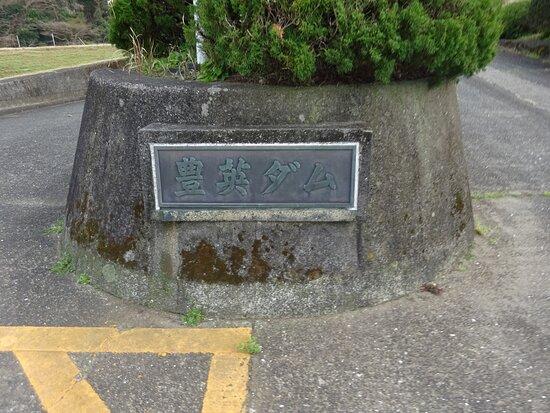豊英ダムは「とよふさダム」と読みます。