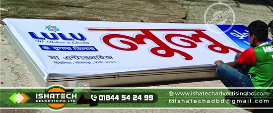 The Best Quality Glow Aluminum Lighting Sign Board & LED Glow Sign Board in Bangladesh... Please Website Check...👇👇👇 https://ishatechadvertisingbd.com/.../non-lit-sign-board.../ @ Manufacturer of LuLu Trade Resource Ltd. @ Address #Dhaka_Mirpur_12_and_Savar_Bangladesh @ Complete by IshaTech Advertising Ltd @ Terms and Conditions: Two Years Service's with Materials Warranty. ►Contact us for more information: Cell: 01844 - 542 499, 01844 - 542 498 ►Visit our Sent: E-mail: ishatech.advertising@g