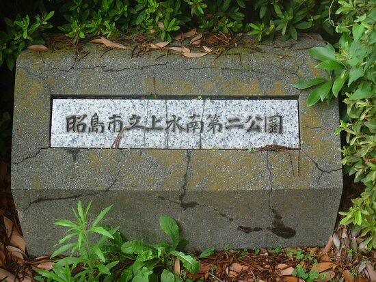 Josuiminami Dai2 Park