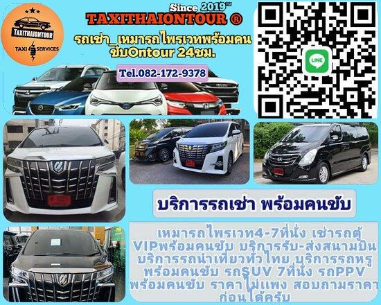 บริการรถหรูให้เช่าพร้อมคนขับ Alphard vellfire ราคาถูก บริการทั่วไทย24ชม. โทร.0821729378 https://line.me/ti/p/f0lQTI4kQG https://taxithaiontour.simdif.com