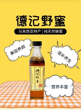 德记天然野生蜂蜜,属于马来西亚的特产之一