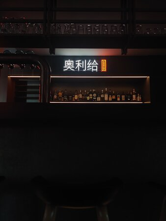 Aò lì gēi: daje!  slang nato dallo streaming cinese ed entrato ufficialmente nelle parole di uso comune nel 2019
