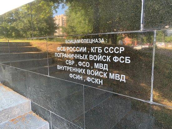 Памятник Бойцам спецназа РФ