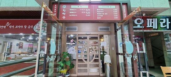 Daegu, Sydkorea: 출입문