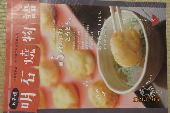 玉子焼店舗を紹介した 明石焼物語