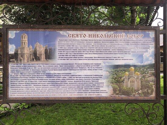 История храма в картинках