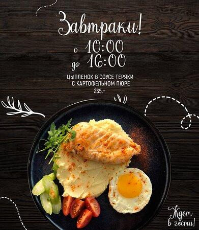 Завтраки с 10:00 до 16:00 !