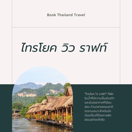 Kanchanaburi, Thailand: แนะนำ 8 ที่พักกาญจนบุรี ติดริมแม่น้ำ