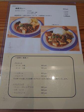 20.06【パラキート】メニュー②