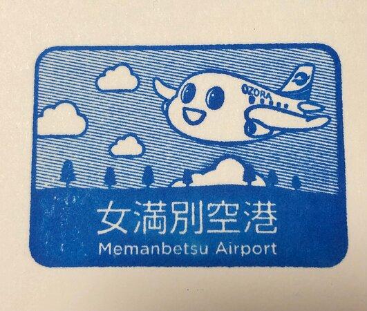 Memanbetsu Airport Visitor Center