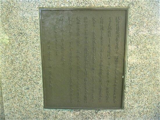 Statue of Itani Hanjiro