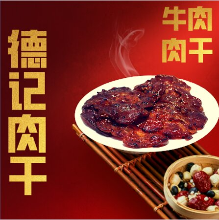 Tuck kee beef jerky taste start with both sweet and salty, it has perfect balance on texture with tender cut of beef.
