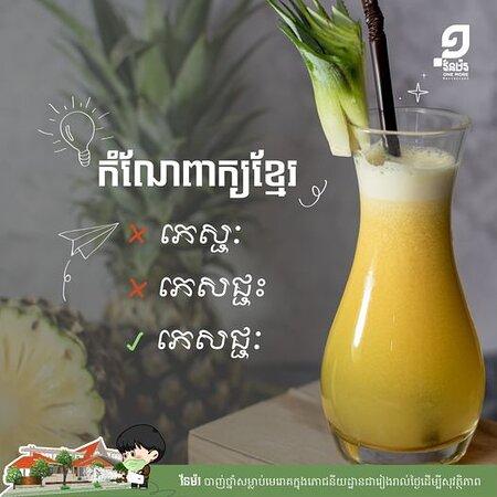 """#ខ្លីតែខ្លឹម នេះជាការចែករំលែកពាក្យរបស់ខ្មែរយើងក្នុងការសរសេរពាក្យដែលត្រឹមត្រូវសម្រាប់ពាក្យ """"""""ភេសជ្ជៈ""""""""។ ឧទាហរណ៍៖ ខ្ញុំចង់កុម្ម៉ង់ភេសជ្ជៈពីវ័នម៉រ ។ Short but strong Sharing our Khmer words in writing the correct word for the word """"""""Phasachhek"""""""" Drink"""". For example; I would like to order a drink from One More. #onemorerestaurant #correctkhmerword"""