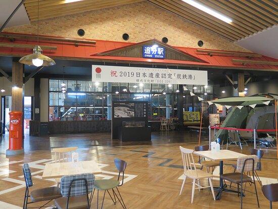 Michi no Eki Abira D51 Station