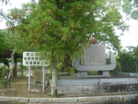 Monument of Junkokuresshi