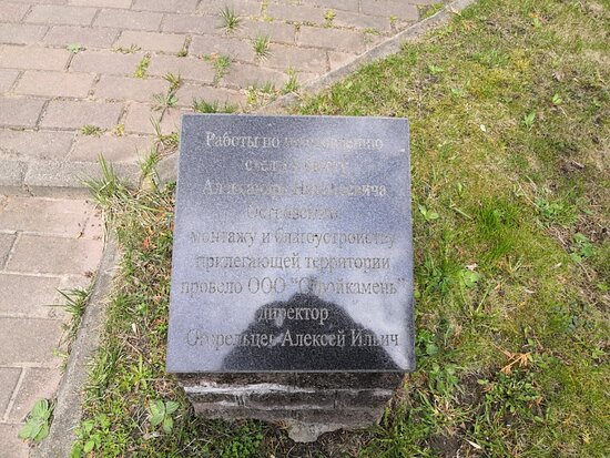 Bust  of A.N. Ostrovskiy