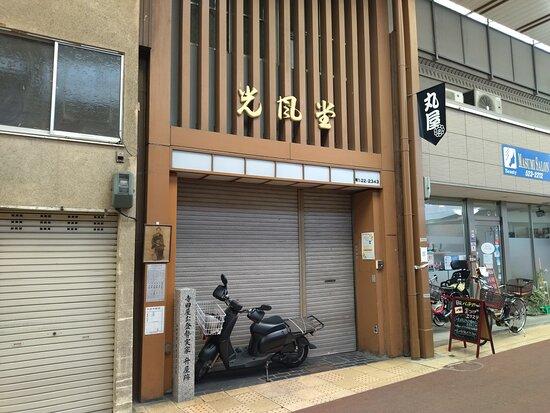 Teradaya Otose Jikka Masuya Monument