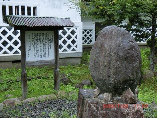 Komochi Ishi