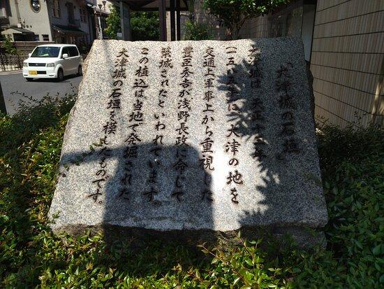Stone Monument of the Stonewall of Otsu Castle
