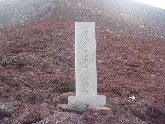 Nagataome Tozanro Kensetu Memorial Monument