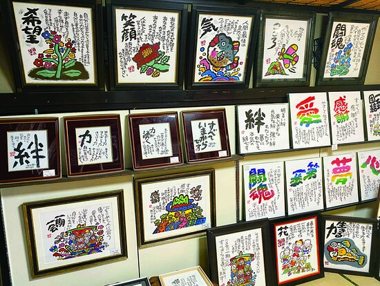 Hakase Sunaga Art Museum