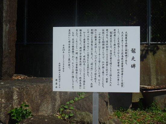 Kami no Ishibumi