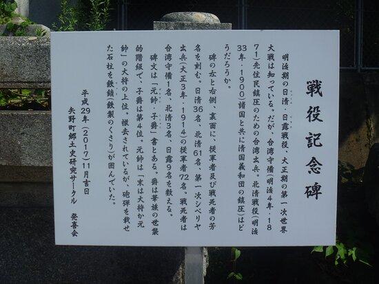 Seneki Monument