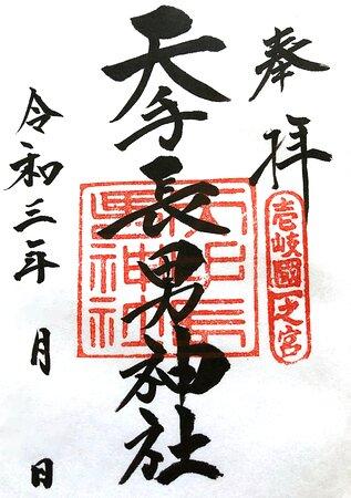 御朱印(直書き)