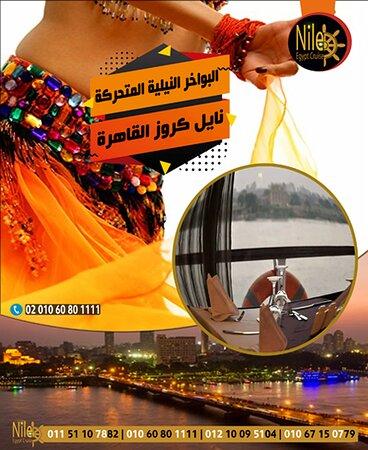 رحلات نيلية متحركة ✆ 01060801111 ✆ 01151107882 ✆ 01021776790 ✆ 01271537766 ✆ 01018071233 الباخرة نايل كروز الملكية Nile Cruise  ذات فئة الـ 5 نجوم و التى تعد من افضل البواخر النيلية المتحركة بالقاهرة حيث تشمل الرحلة النيلية الإبحار فى النيل مع مشاهدة افضل الفقرات الفنية الرائعة بجانب تناول أشهى المأكولات الشرقية و الغربية و مشاهدة افضل العروض الفلكلورية الخلابة كل ذلك و اكثر مع الباخرة نايل كروز,أستمتع برحلة نيلية بالقاهرة على مراكب النيل المتحركة و حجز الرحلات النيلية فى القاهرة مع نايل كروز