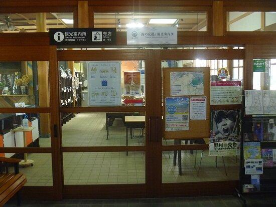 Kumihamacho Tourist General Information Center