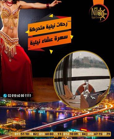 افضل البواخر النيلية المتحركة ✆ 01060801111 ✆ 01151107882 ✆ 01021776790 ✆ 01271537766 ✆ 01018071233 عروض البواخر النيلية 2021   افضل البواخر النيلية المتحركة   عروض البواخر النيلية 2021   بواخر نيلية 5 نجوم   مراكب ثابتة على النيل   أسماء البواخر النيلية المتحركة   رحلات عشاء نيلية بالقاهرة   حجز فلوكة في النيل   البواخر النيلية المتحركة المعادى   رحلات نيلية بالقاهرة   نايل كروز القاهرة مبيت   المراكب النيلية بالقاهرة   اسعار الرحلات النيلية في القاهرة   اسعار مركب على النيل   رحلات نيلية صباحي