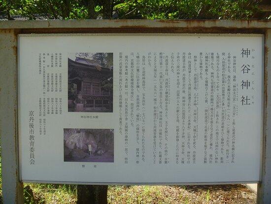 Kamitani Shrine