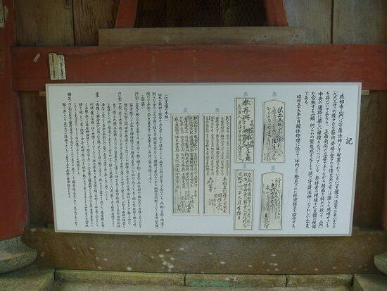 Nariai-ji Temple Yamamon
