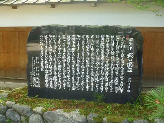 Tokiwazu Amanohashidate Monument