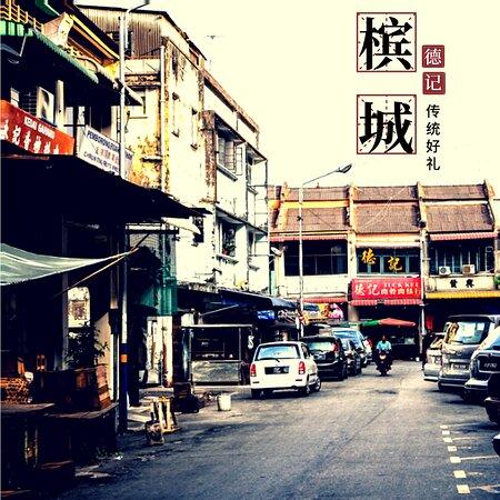 怀旧氛围的德记肉松香气,皆然唤起每个街坊和我们自己心中的珍贵回忆。