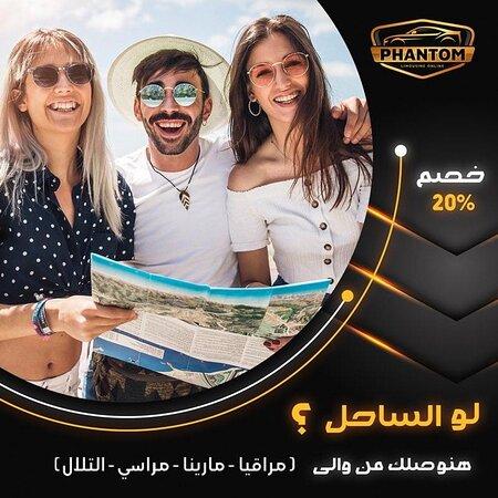Marina El Alamein, Ägypten: هنوصللك من القاهرة للساحل لجميع قري الساحل الشمالي والعكس هنوصللك من الاسكندرية لجميع القري الساحل الشمالي والعكس  Phantom limousine service  01025759602